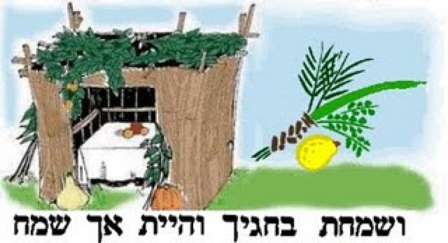 Sukkot la fiesta de los tabern culos for Decoracion casa judia